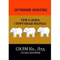"""""""Три Слона"""""""