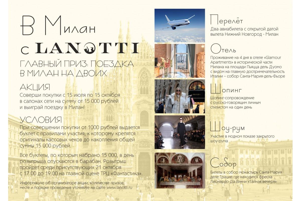 В Милан с Ланотти!
