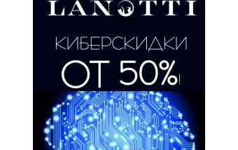 Киберскидки от 50% до 70%!